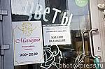 6182160 / Закрытый магазин