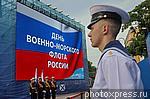 6203244 / Военнослужащие ВМФ РФ