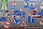 6221468 / Дорожные знаки