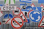 6221472 / Дорожные знаки