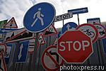 6221476 / Дорожные знаки