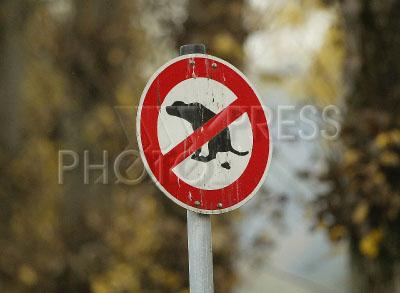 Выгул собак запрещен знак выгул