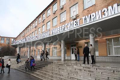 Университет туризма