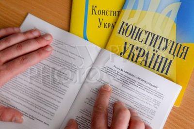 конституция украины в элекиронном исполнении