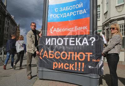ипотека в абсолют банк санкт петербург Означают