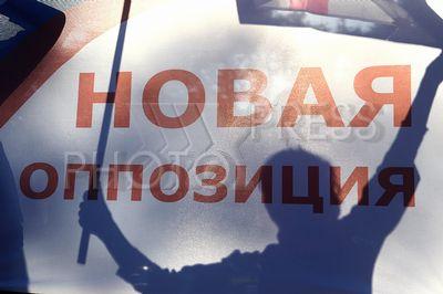 4252204 / Марш мира. Марша мир, приуроченный к Международному Дню мира. Участник с плакатом `Новая оппозиция`.