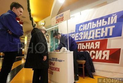 4304961 / Сбор подписей за Путина. Сбор подписей в поддержку самовыдвижения Владимира Путина на выборах президента РФ.