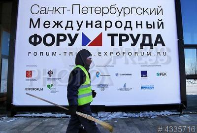 4335716 / Международный форум труда. Санкт-Петербургский международный форум труда.