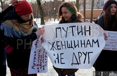 4338395 / Митинг феминисток. Международный женский день. Митинг за права женщин. Участницы акции с плакатом `Путин женщинам не друг`.