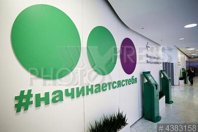 4383158 / Офис `Мегафона`. Офис компании сотовой связи `Мегафон`. Надпись на стене: `#начинаетсястебя`.