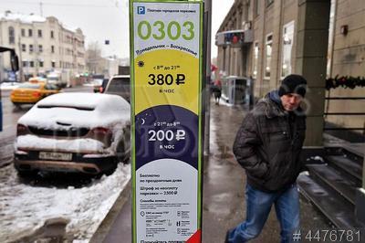 4476781 / Платная парковка. Зона платной парковки. Информация с указанием увеличенного тарифа до 380 рублей в час  на улице Красная Пресня.