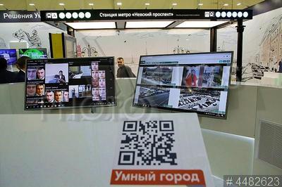 4482623 / Выставка `Умный город`. Выставка `Умный город для Санкт-Петербурга`. Мониторинговый центр и система распознавания лиц.