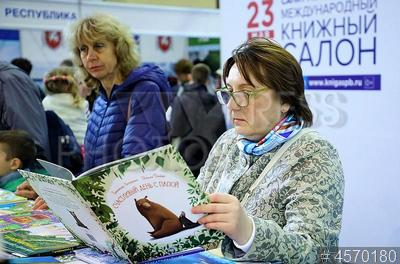 4570180 / Книжный салон. ХIV Международный книжный салон. Посетители смотрят книги.
