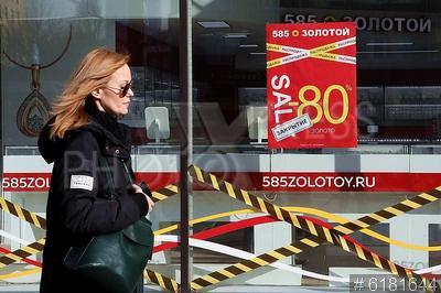 6181644 / Объявление о закрытии. Закрытие магазинов ювелирной сети `585 золотой` из-за девальвации рубля и экономического кризиса. Объявление `Закрытие. Sale -80% золото`.