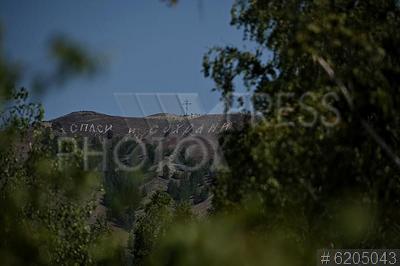 6205043 / `Спаси с сохрани`. Надпись `Спаси и сохрани` и православный крест на склоне Лысой горы.