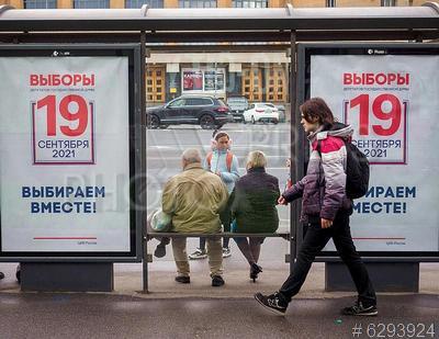 6293924 / Предвыборная агитация. Выборы депутатов Государственной Думы. Предвыборная агитация `Выборы 19 сентября 2021 Выбираем вместе!` на остановке общественного транспорта.