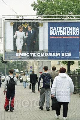 414469 / Рекламный щит Матвиенко. Рекламный щит кандидата в губернаторы Петербурга Валентины Матвиенко.